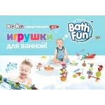 """Іграшка для ванни BathFun ХоКо """"Батискаф водомет"""""""