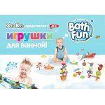 "Іграшка для ванни BathFun ХоКо ""Веселый Насос"""