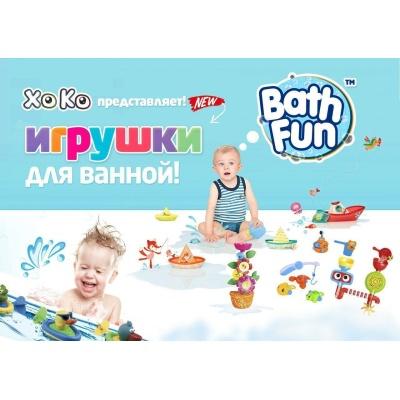 Игрушка для ванны BathFun