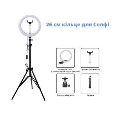 Набор блогера 3 в 1 XOKO BS-200, LED 26 см